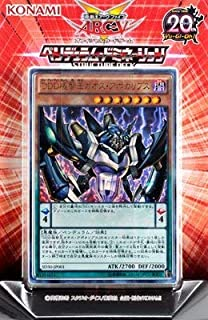 Konami Yu Gi Oh arc, Five OCG Structure Decks - Pendulum-Domination-