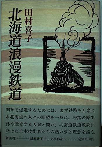 北海道浪漫鉄道