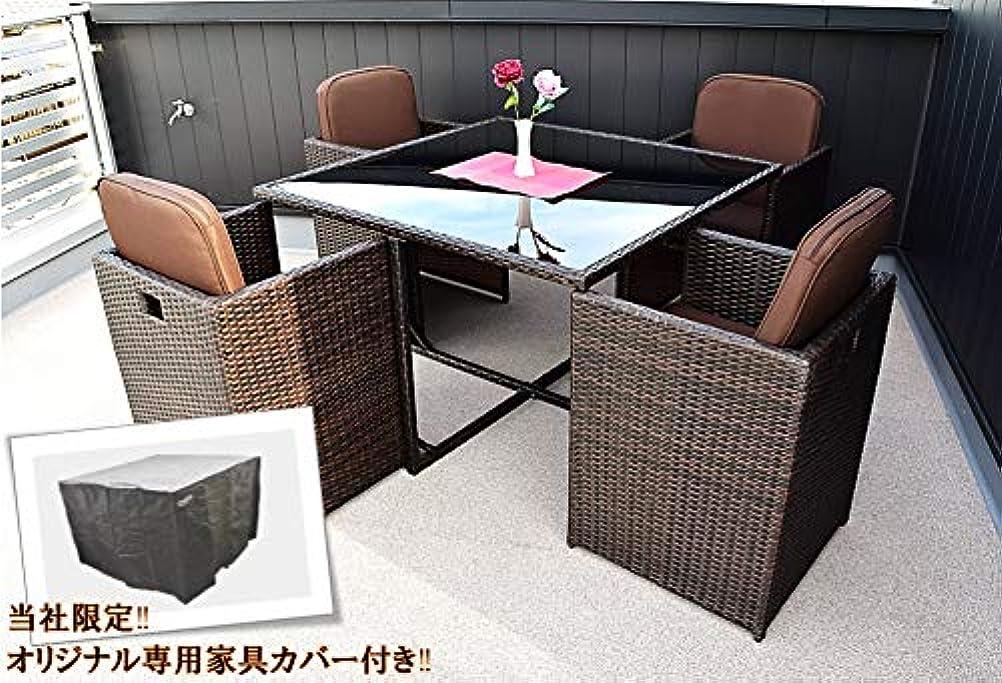 ウォルターカニンガム時々時々フルーツ野菜高級人工ラタン ガーデニングテーブルセット ガーデンテーブルセット 4人掛け テラスやレストランにも使えるおしゃれ家具 (ブラウン(クッション))