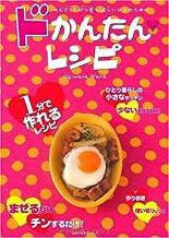 表紙: めんどくさがり屋で忙しい女子のためのドかんたんレシピ (主婦の友生活シリーズ)   荻原 和歌