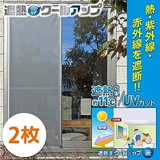 遮熱クールアップ セキスイ 遮光シート 窓ガラス用 (100cm×200cm) 2枚セット 熱中症対策 遮熱フィルム...