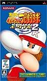 実況パワフルプロ野球ポータブル2 - PSP