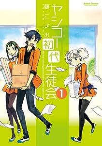 ヤシコー初代生徒会 : 1 (アクションコミックス)