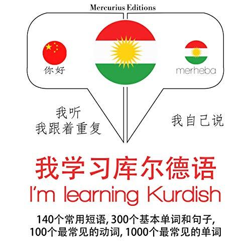 I'm learning Kurdish cover art