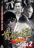 首領の道Season2 vol.2[DVD]