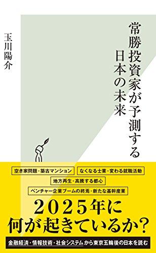 常勝投資家が予測する日本の未来 (光文社新書)の詳細を見る