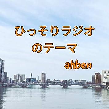 The Theme Song Of Hissori Radio