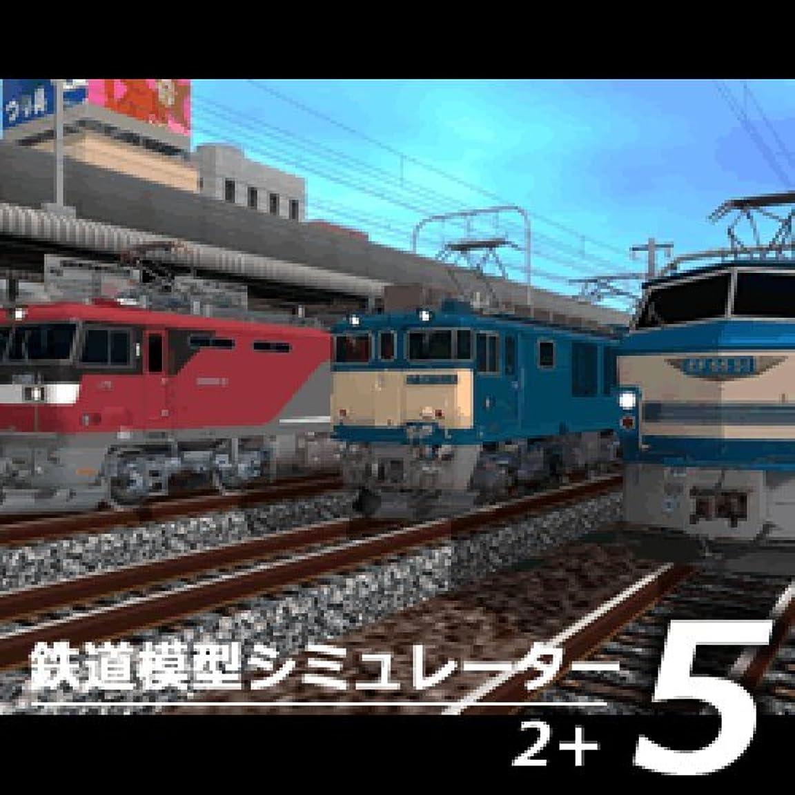 死傷者パック投げ捨てる鉄道模型シミュレーター5-2+ [ダウンロード]