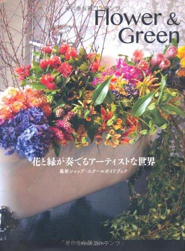 Flower&Green (花と緑が奏でるアーティストな世界)の詳細を見る