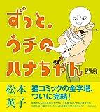 ずっと、ウチのハナちゃん (タツミコミックス)