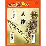Newtonライト2.0『人体』 (ニュートンムック)