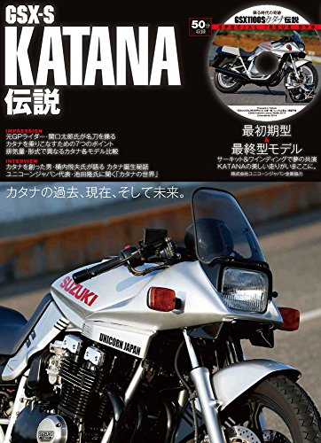 GSX-S KATANA伝説 (DVD付き)の詳細を見る