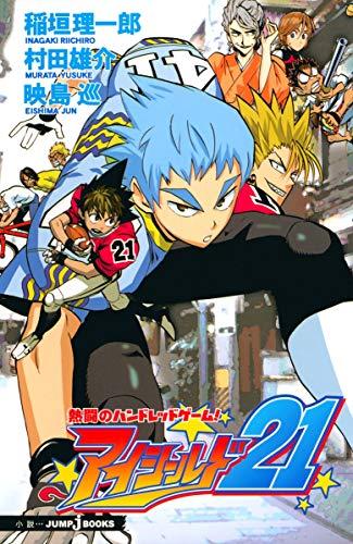 アイシールド21 ~熱闘のハンドレッドゲーム!~ (JUMP j BOOKS)