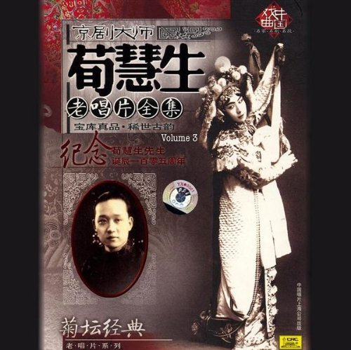 Story of Xun Guanniang: Aria A (Xun Guan Niang: Xuan Duan Yi)