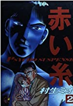 赤い糸 2 (グランドチャンピオンコミックス)