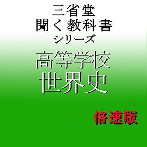 『三省堂 世界史(倍速版)』のカバーアート