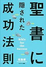 表紙: 聖書に隠された成功法則 | 松島 修
