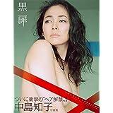 【電子版だけの特典カットつき!】中島知子写真集『黒扉 KOKUHI』