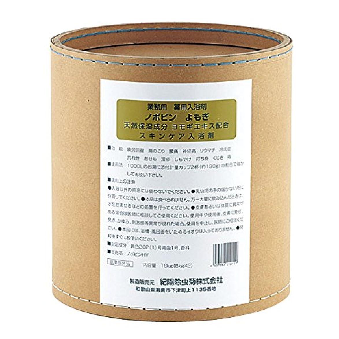 バイパス保安認可業務用入浴剤ノボピンよもぎ16kg(8kg*2)