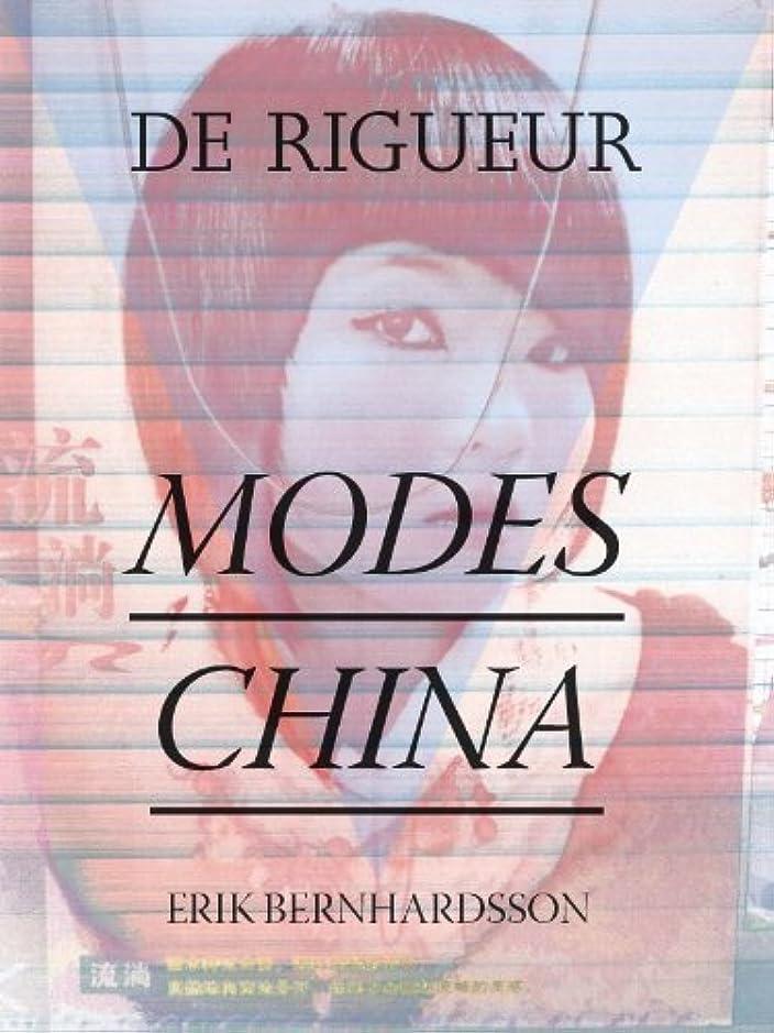遺体安置所ファイター拮抗するModes China (De Rigueur Book 5) (English Edition)