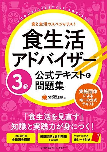 食生活アドバイザー®3級公式テキスト&問題集