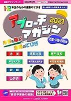 アプローチマガジン2021(近畿・中国・四国版)