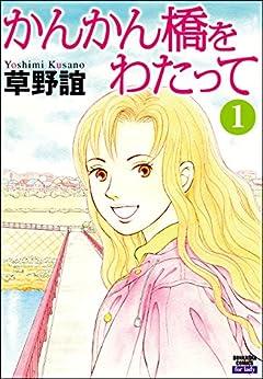 [草野誼]のかんかん橋をわたって (1) (ぶんか社コミックス)