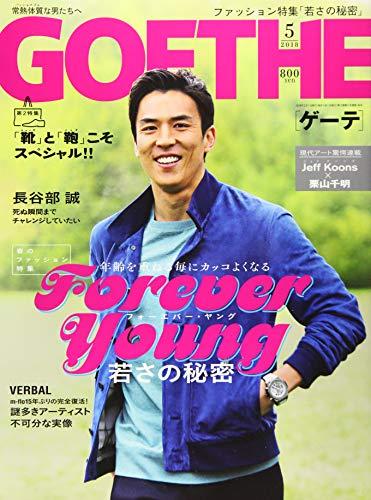 GOETHE(ゲーテ) 2018年 05 月号 [雑誌]