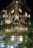 箱根富士屋ホテル物語 - 山口由美