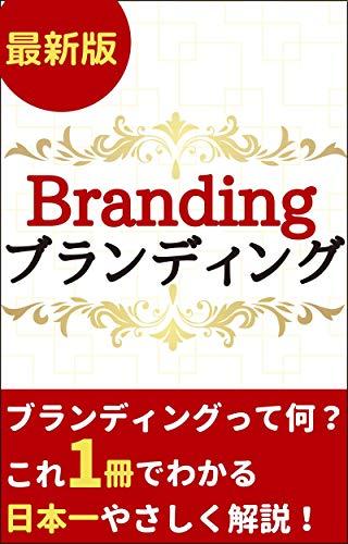 日本一やさしいブランディング解説本: あなたはブランディングを理解していますか?