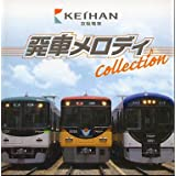 京阪電車 発車メロディー COLLECTION