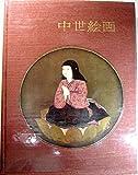 日本美術大系〈第4巻〉中世絵画 (1960年)