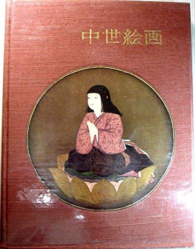 日本美術大系〈第4巻〉中世絵画 (1960年)の詳細を見る