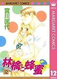 林檎と蜂蜜 12 (マーガレットコミックスDIGITAL)