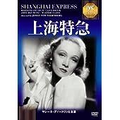 上海特急《IVC BEST SELECTION》 [DVD]