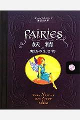 妖精と魔法の生き物―エンサイクロペディア神話の世界 大型本