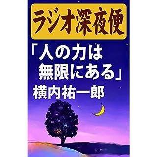 『ラジオ深夜便「人の力は無限にある」横内祐一郎』のカバーアート