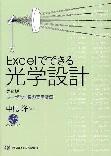 Excelでできる光学設計 -レーザ光学系の実用計算-