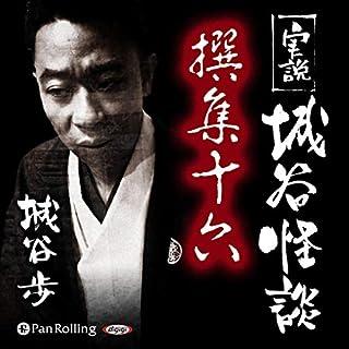 『実説 城谷怪談 撰集十六』のカバーアート