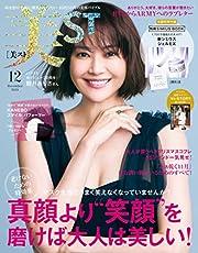 美ST(美スト)2021年12月号 本誌版