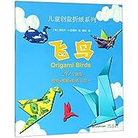 儿童创意折纸系列:飞鸟