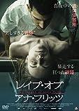 レイプ・オブ・アナ・フリッツ [DVD] image