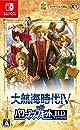 大航海時代IV with パワーアップキット HD Version