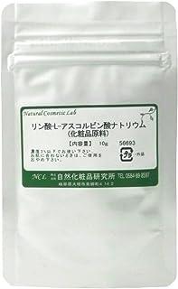 ビタミンC誘導体 リン酸-L-アスコルビン酸ナトリウム 10g 【純度100%】 【手作り化粧品】