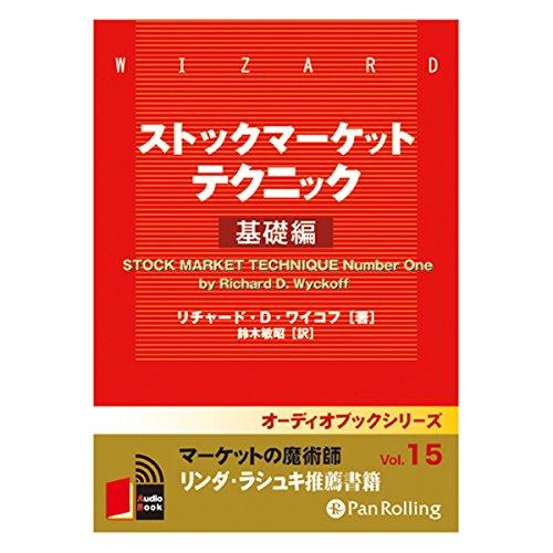 『ストックマーケットテクニック 基礎編』のカバーアート