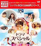 ドラマスペシャル<KBS> DVD-BOX<シンプルBOX 5,000円シリーズ>