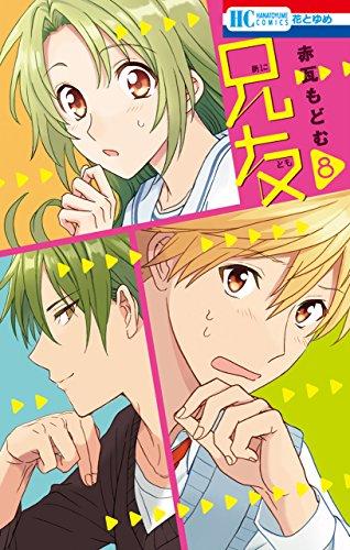 兄友 8 (花とゆめコミックス)