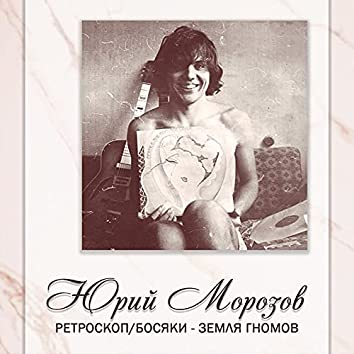 АНТОЛОГИЯ. ТОМ 1 Ретроскоп / Босяки - Земля Гномов