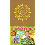 Dr.コパの風水手帳2020 (新Dr.コパの風水まるごと開運生活)