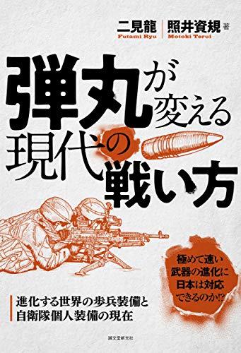 弾丸が変える現代の戦い方: 進化する世界の歩兵装備と自衛隊個人装備の現在